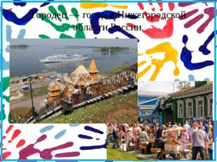 Городец — город в Нижегородской области России.