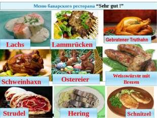 "Меню баварского ресторана ""Sehr gut !"" Hering Gebratener Truthahn Weisswürste"