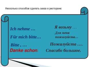 Несколько способов сделать заказ в ресторане: Ich nehme … Für mich bitte… B