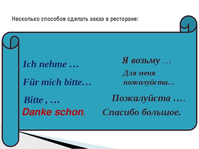 Несколько способов сделать заказ в ресторане: Ich nehme … Für mich bitte… B...
