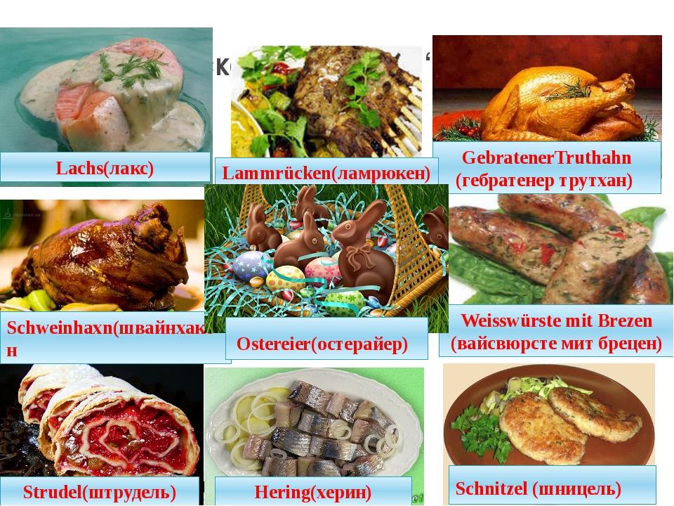 "Меню баварского ресторана ""Sehr gut!"" Hering(херин) GebratenerTruthahn (гебр..."