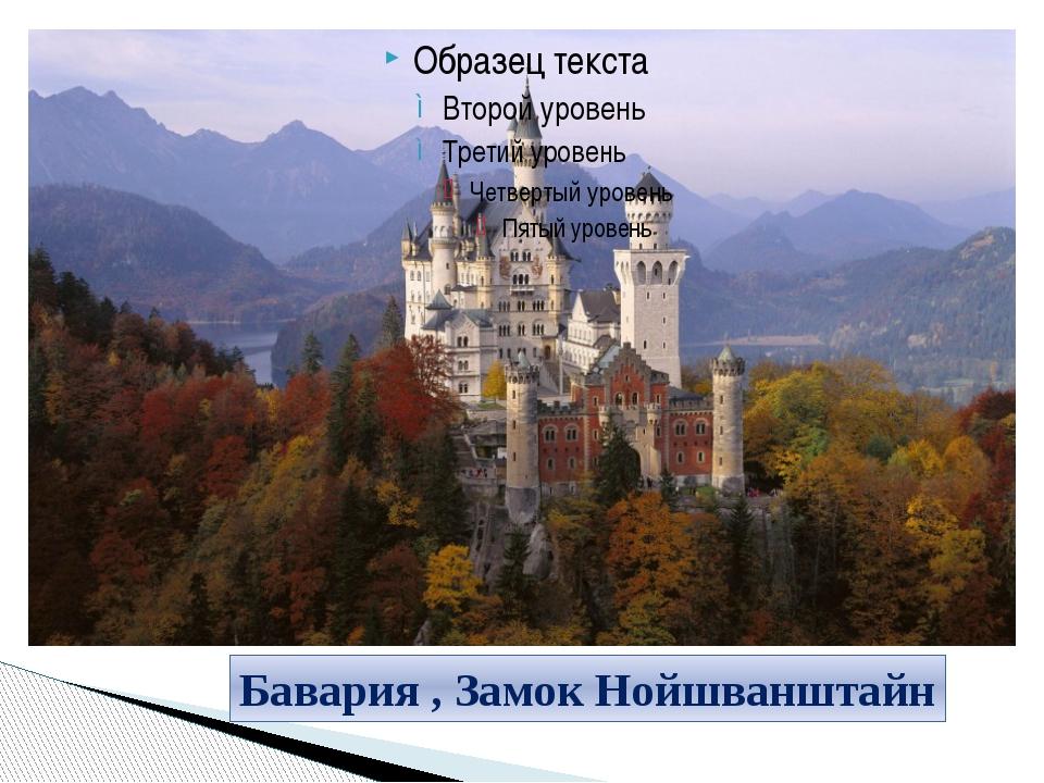 Бавария , Замок Нойшванштайн