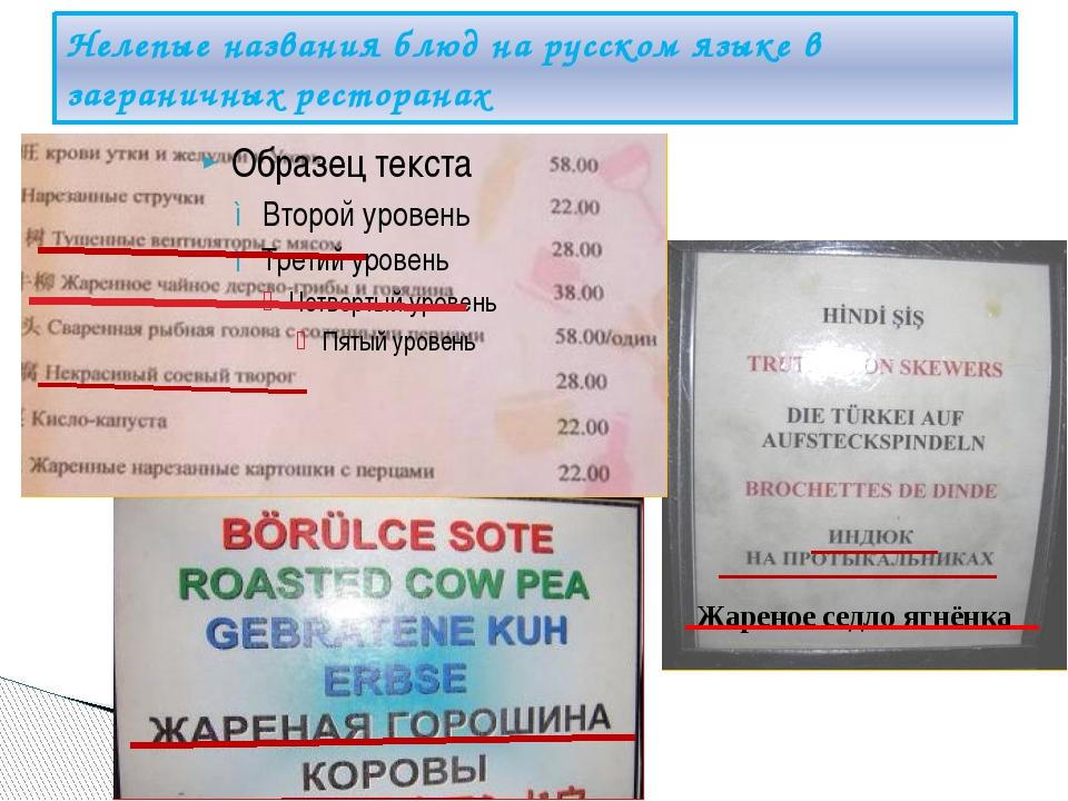 Нелепые названия блюд на русском языке в заграничных ресторанах Жареное седло...