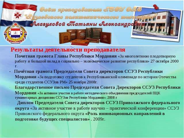 Результаты деятельности преподавателя Почетная грамота Главы Республики Морд...