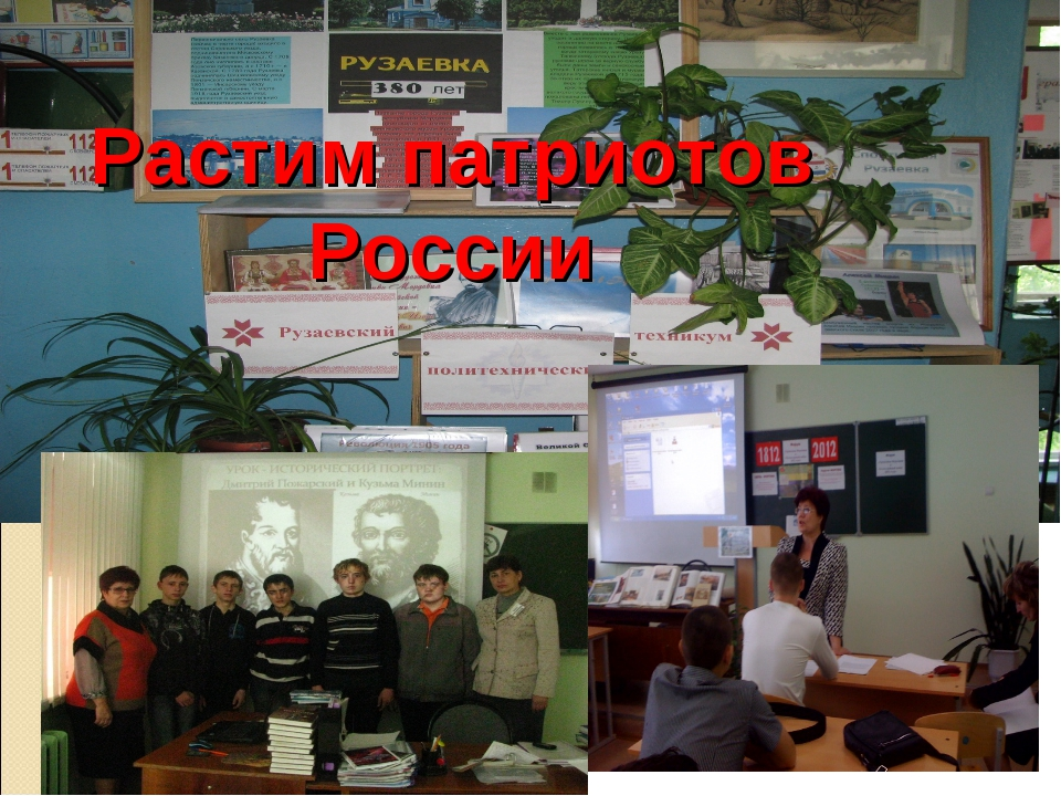 Растим патриотов России