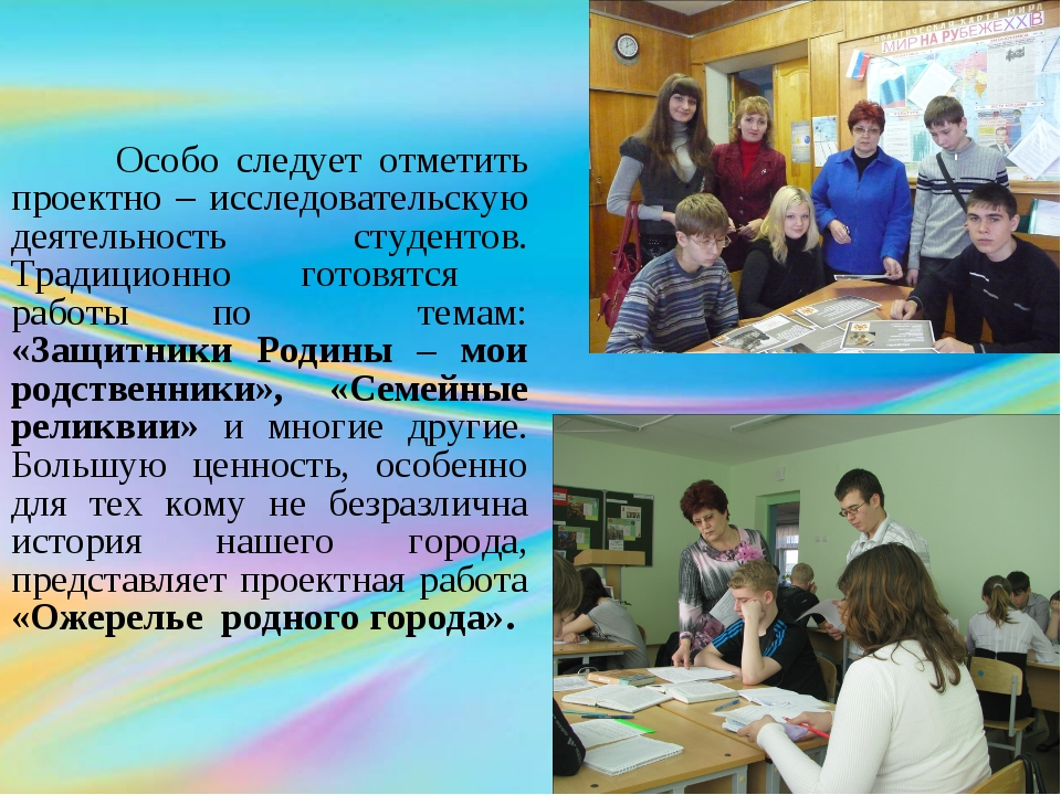 Особо следует отметить проектно – исследовательскую деятельность студенто...