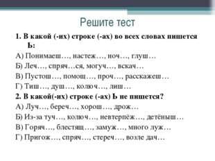 Решите тест 1. В какой (-их) строке (-ах) во всех словах пишется Ь: А) Понима