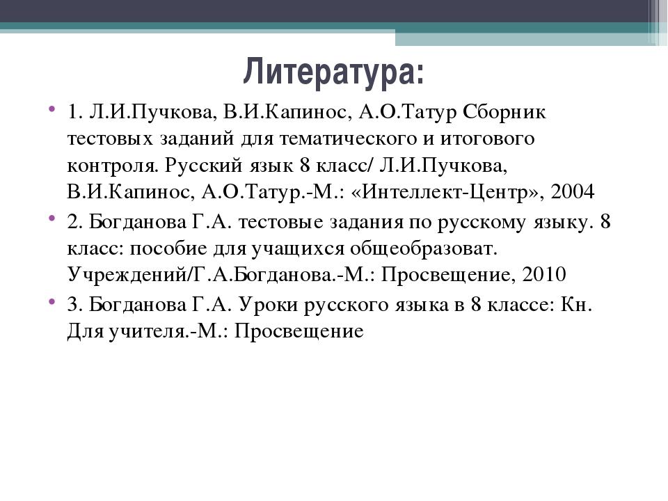 Литература: 1. Л.И.Пучкова, В.И.Капинос, А.О.Татур Сборник тестовых заданий д...