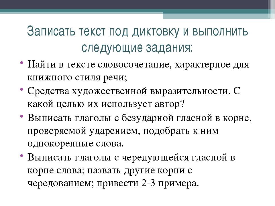 Записать текст под диктовку и выполнить следующие задания: Найти в тексте сло...