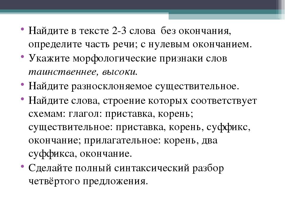 Найдите в тексте 2-3 слова без окончания, определите часть речи; с нулевым ок...