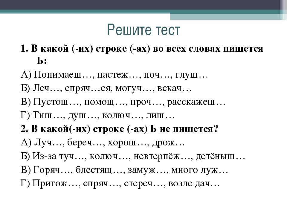 Решите тест 1. В какой (-их) строке (-ах) во всех словах пишется Ь: А) Понима...