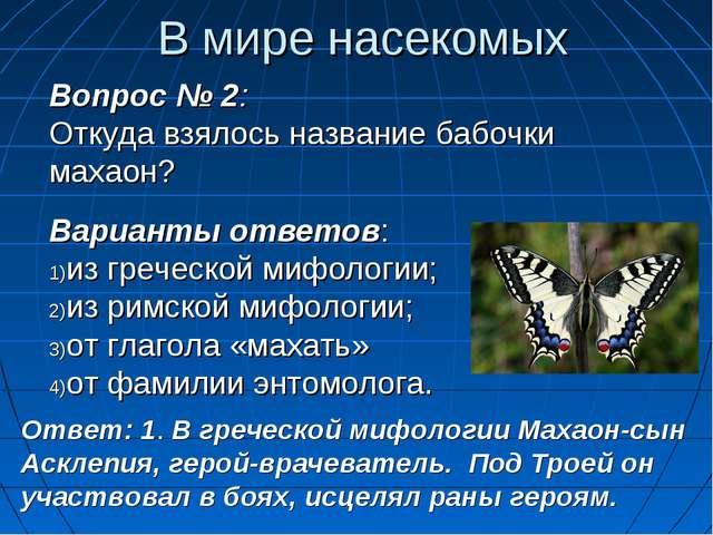 Вопрос № 2: Откуда взялось название бабочки махаон? Варианты ответов: из греч...
