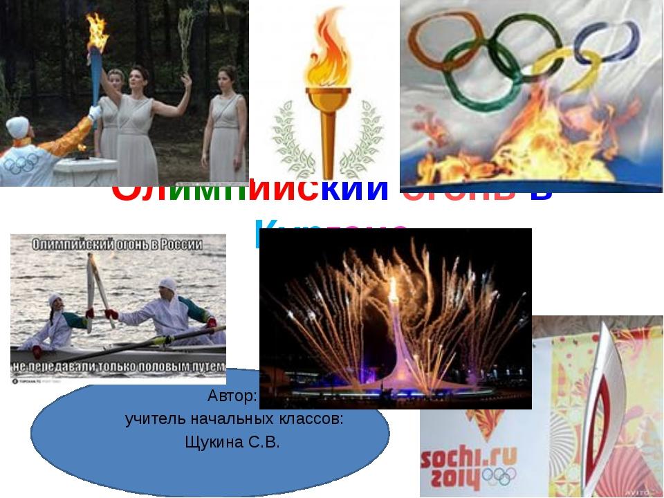 Олимпийский огонь в Кургане Автор: учитель начальных классов: Щукина С.В.