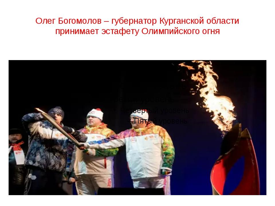 Олег Богомолов – губернатор Курганской области принимает эстафету Олимпийског...