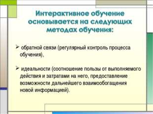 обратной связи (регулярный контроль процесса обучения), идеальности (соотнош