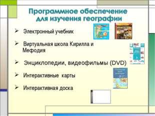 Электронный учебник Виртуальная школа Кирилла и Мефодия Энциклопедии, видеоф