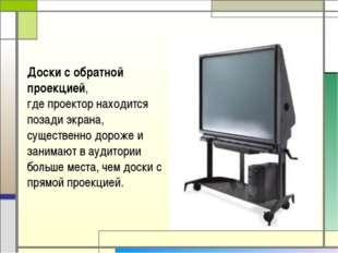 Доски с обратной проекцией, где проектор находится позади экрана, существенно