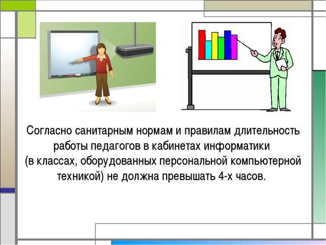 Согласно санитарным нормам и правилам длительность работы педагогов в кабинет...
