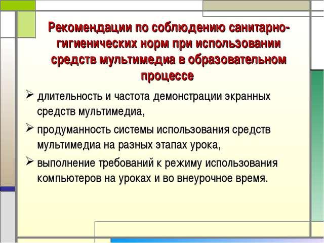 Рекомендации по соблюдению санитарно-гигиенических норм при использовании сре...