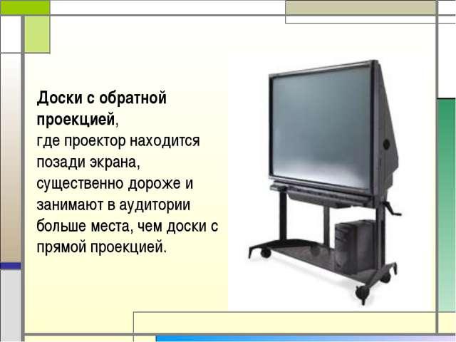 Доски с обратной проекцией, где проектор находится позади экрана, существенно...
