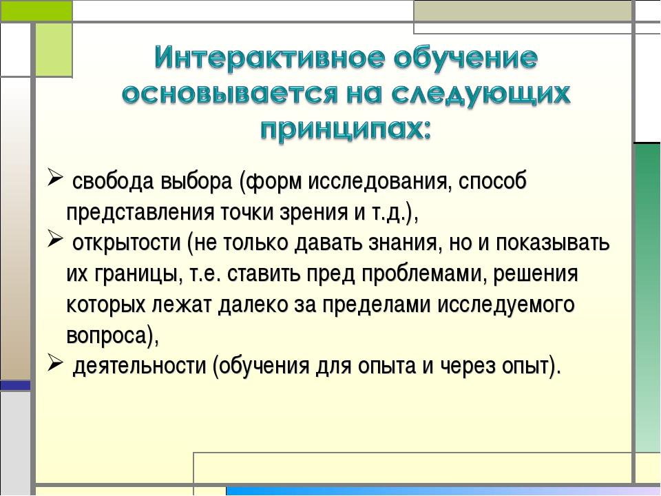 свобода выбора (форм исследования, способ представления точки зрения и т.д.)...