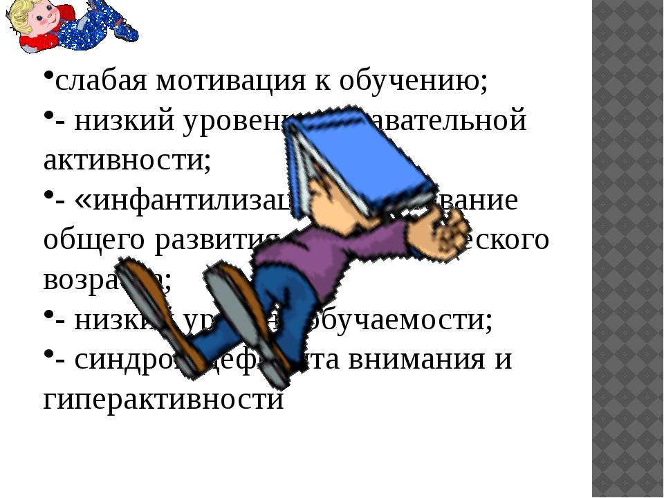 слабая мотивация к обучению; - низкий уровень познавательной активности; - «и...