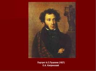 Портрет А.С.Пушкина (1827) О.А. Кипренский