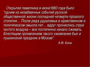 """Открытие памятника в июне1880 года было """"одним из незабвенных событий русско"""