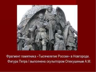 Фрагмент памятника «Тысячелетие России» в Новгороде. Фигура Петра I выполнена