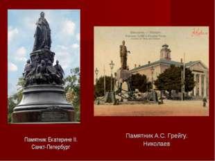 Памятник Екатерине II. Санкт-Петербург Памятник А.С. Грейгу. Николаев
