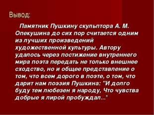 Вывод: Памятник Пушкину скульптора А. М. Опекушина до сих пор считается одним