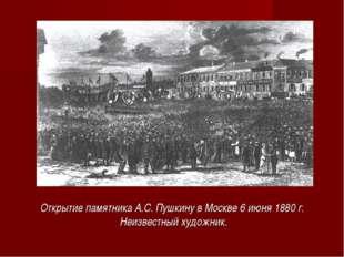 Открытие памятника А.С. Пушкину в Москве 6 июня 1880 г. Неизвестный художник.