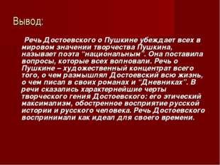 Вывод: Речь Достоевского о Пушкине убеждает всех в мировом значении творчеств