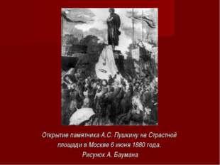 Открытие памятника А.С. Пушкину на Страстной площади в Москве 6 июня 1880 год