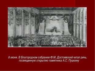 8 июня. В Благородном собрании Ф.М. Достоевский читал речь, посвященную откры