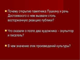 Почему открытие памятника Пушкину и речь Достоевского о нем вызвали столь вос