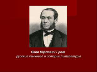 Яков Карлович Грот русский языковед и историк литературы