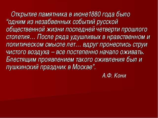 """Открытие памятника в июне1880 года было """"одним из незабвенных событий русско..."""