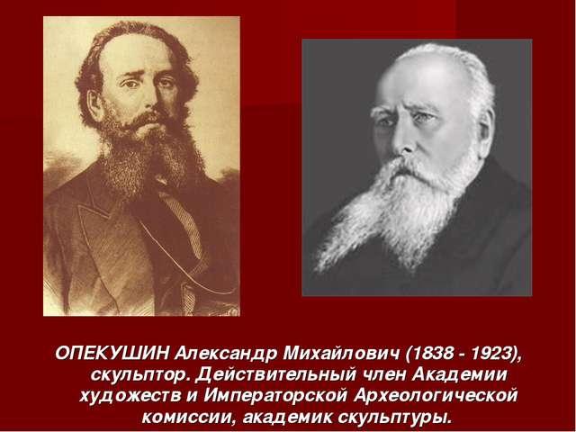 ОПЕКУШИН Александр Михайлович (1838 - 1923), скульптор. Действительный член А...