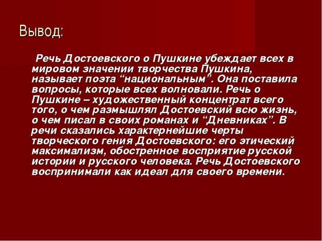Вывод: Речь Достоевского о Пушкине убеждает всех в мировом значении творчеств...