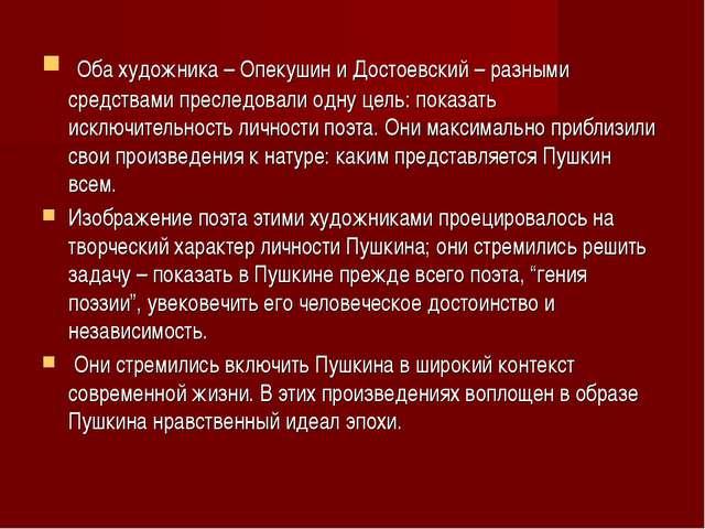 Оба художника – Опекушин и Достоевский – разными средствами преследовали одн...