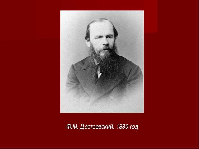 Ф.М. Достоевский. 1880 год