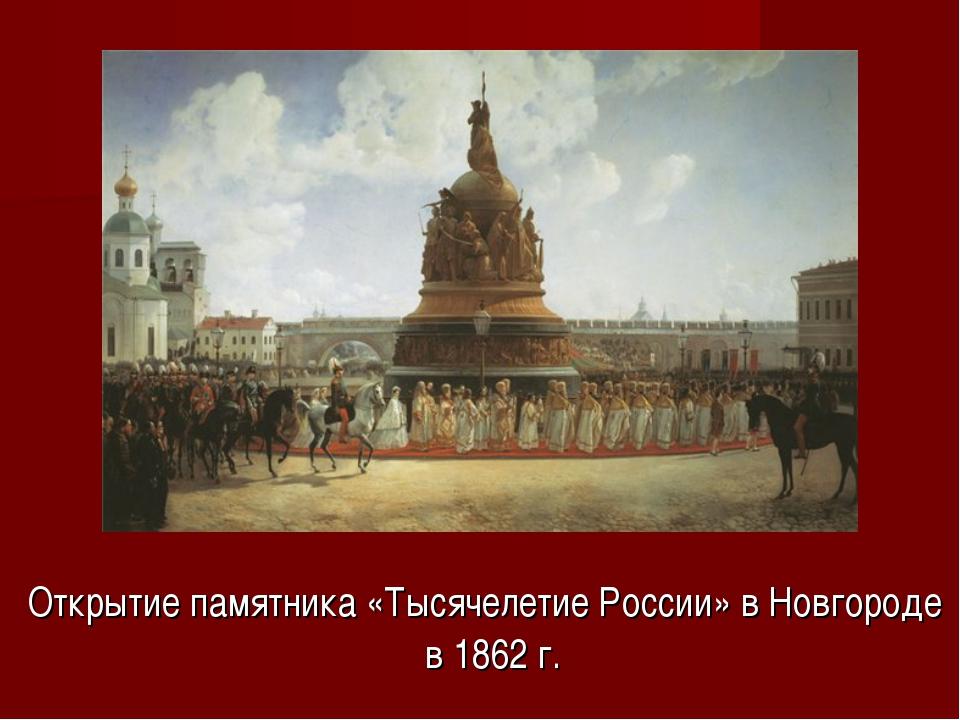 Открытие памятника «Тысячелетие России» в Новгороде в 1862 г.