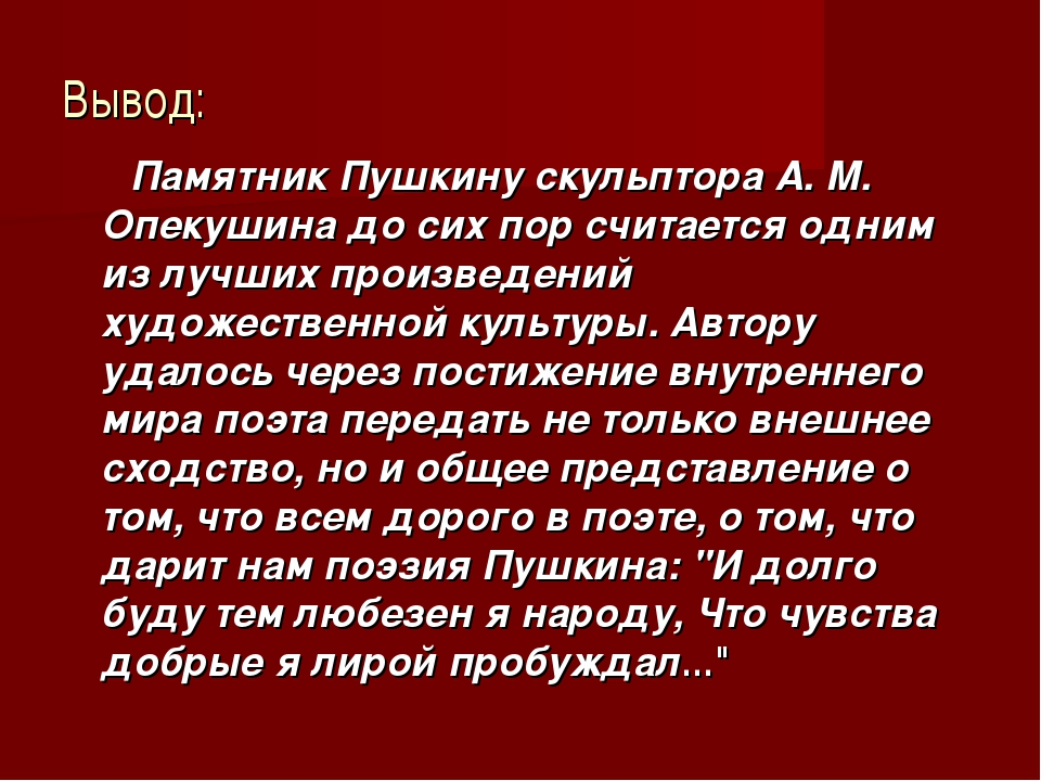 Вывод: Памятник Пушкину скульптора А. М. Опекушина до сих пор считается одним...