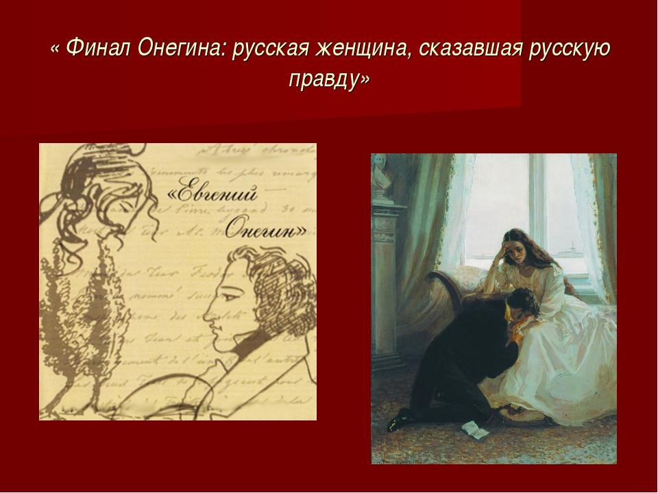 « Финал Онегина: русская женщина, сказавшая русскую правду»