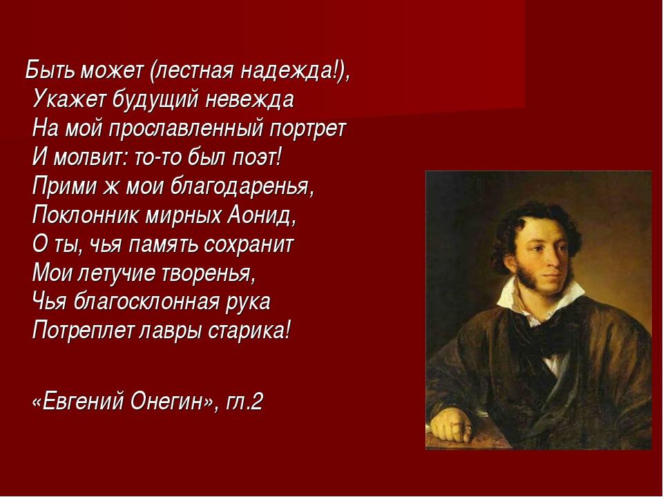 А с пушкин евгений онегин текст произведения глава третья