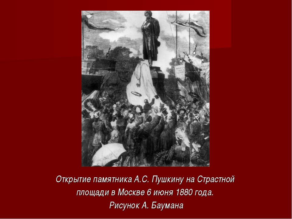 Открытие памятника А.С. Пушкину на Страстной площади в Москве 6 июня 1880 год...