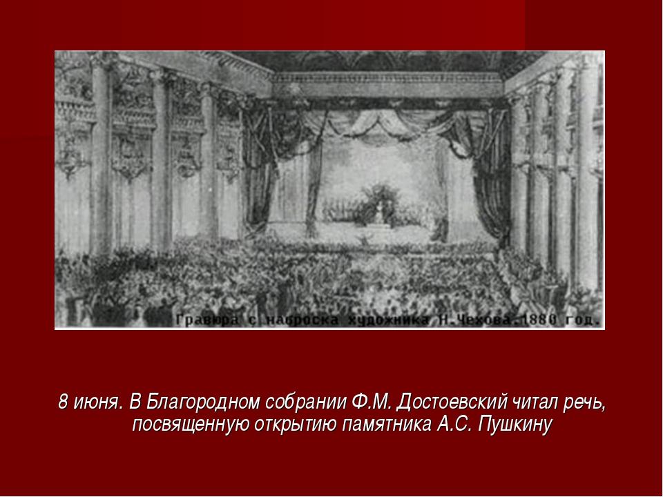 8 июня. В Благородном собрании Ф.М. Достоевский читал речь, посвященную откры...