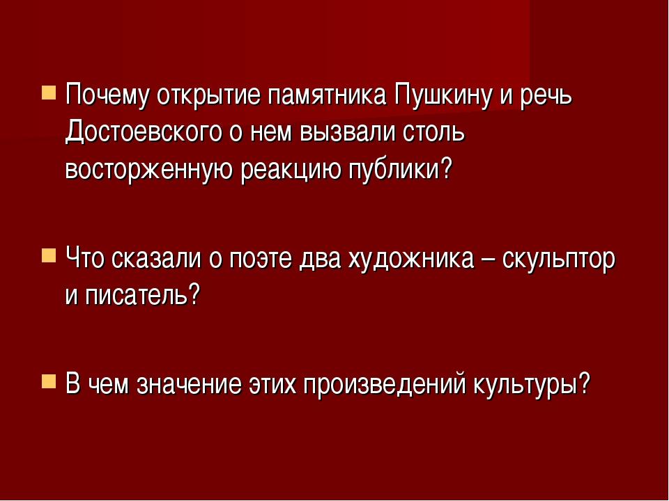 Почему открытие памятника Пушкину и речь Достоевского о нем вызвали столь вос...