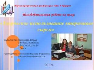 Исследовательская работа на тему: Научно-практическая конференция «Шаг в буду
